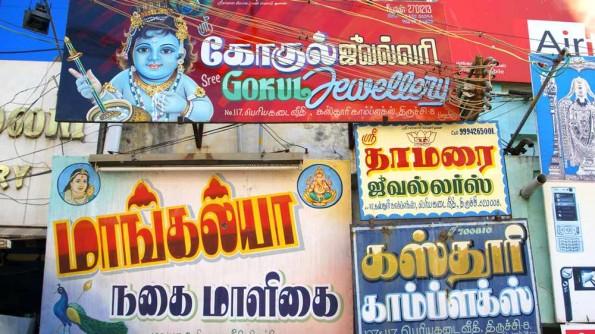 Тричи. Реклама на Бигбазаре. Тамил Наду. Индия. (c)inditrip.net
