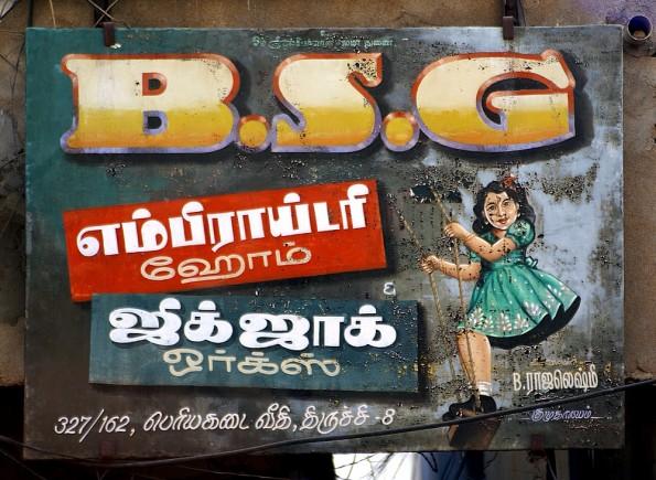 Тричи. Реклама на Бигбазар. Тамил Наду. Индия. (c)inditrip.net
